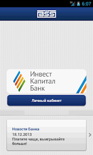 ИКБ.mobile- screenshot thumbnail