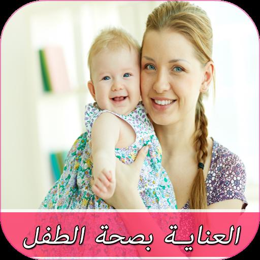 إرشادات طبية للعناية بصحة طفلك apk