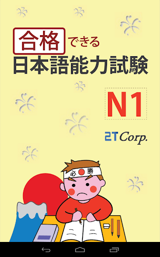 JLPT Level N1