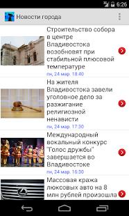 Весь Владивосток - screenshot thumbnail