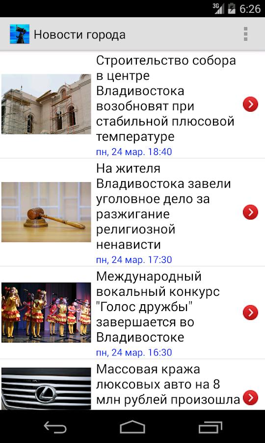 Весь Владивосток - screenshot
