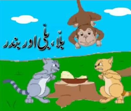 Kids Urdu Cartoons - screenshot