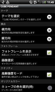 CUBE PENDANT LiveWallpaper- screenshot thumbnail