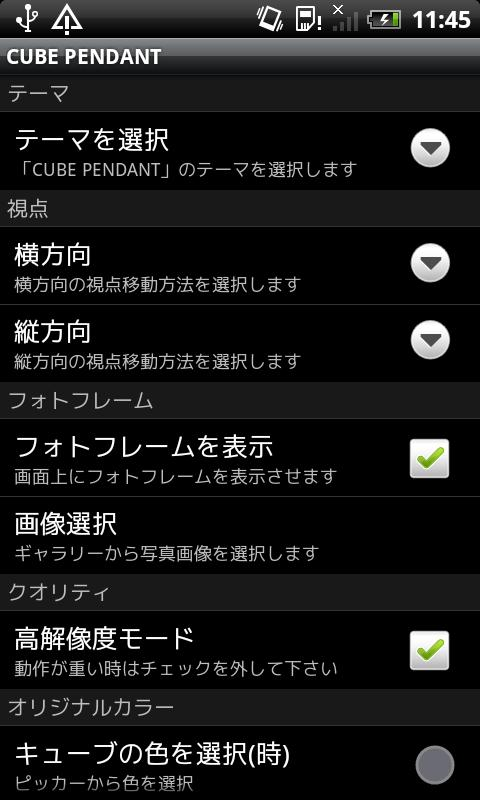 CUBE PENDANT LiveWallpaper- screenshot