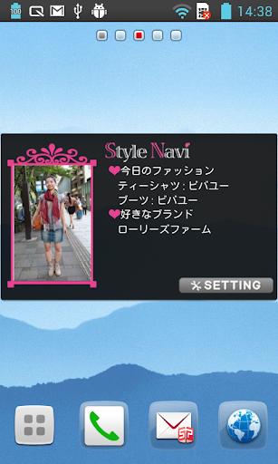 StyleNaviWidget