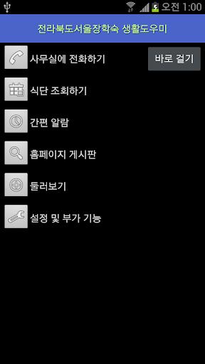 【免費生活App】전라북도서울장학숙 생활도우미-APP點子