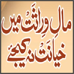 Islam me Virasat ki Takseem