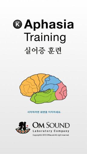 실어증 훈련 Aphasia Training Korean