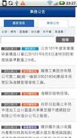 Screenshot of 關務訊息