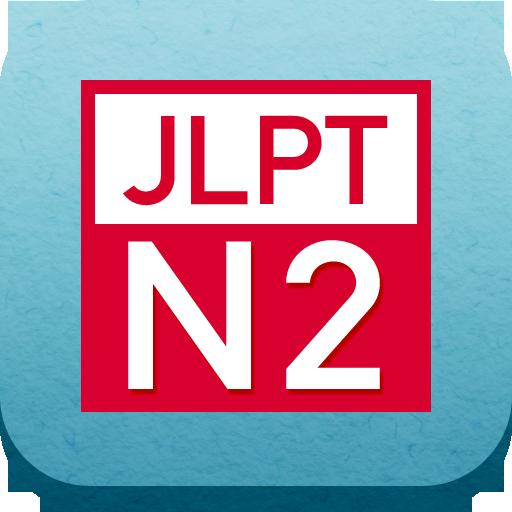 JLPT N2文法問題集 教育 App LOGO-APP開箱王