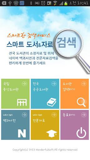 스마트 도서자료 검색