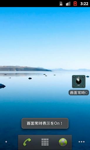 玩工具App|画面常時Onスイッチ免費|APP試玩