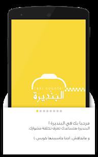 El-Bondera - screenshot thumbnail