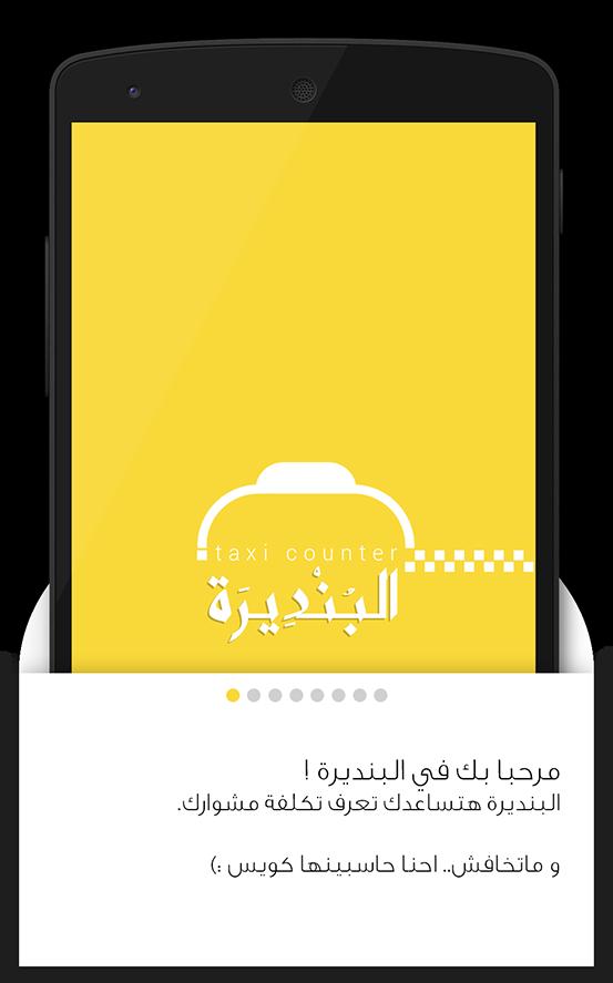 El-Bondera - screenshot