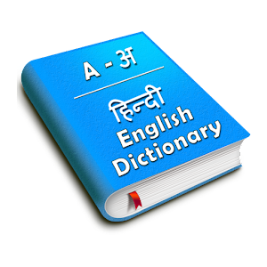 Hindi to English Dictionary !! for PC