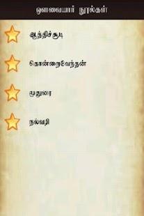 Avvai Noolgal (Tamil)- screenshot thumbnail