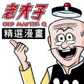 老夫子精選漫畫(OLD MASTER Q Comics)