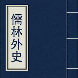 儒林外史(簡繁體) 書籍 App LOGO-APP試玩