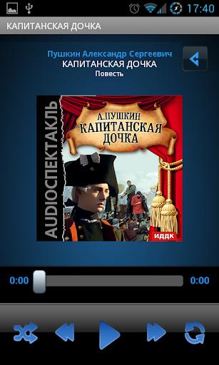 【免費音樂App】Капитанская дочка-APP點子