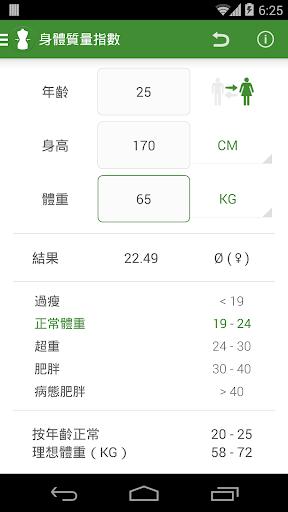 BMI計算器 - 理想體重