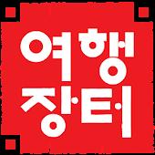 여행장터 - (관광, 국내여행, 국내관광)