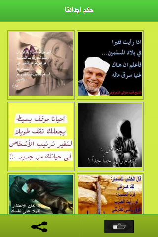 حكم اجدادنا - screenshot