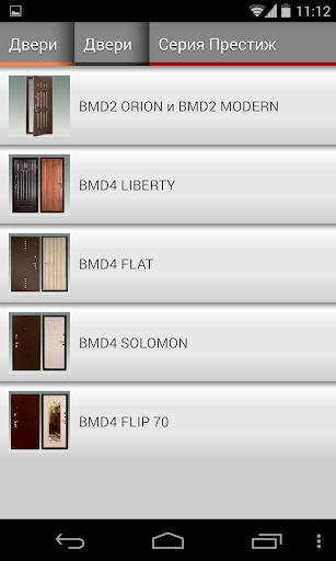 【免費書籍App】Промет. Двери-APP點子