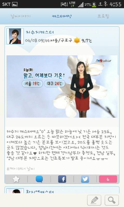 날씨 - 케이웨더(기상청 날씨,미세먼지,위젯,세계날씨) - screenshot