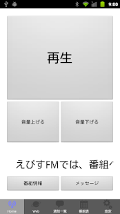 えびすFM of using FM++- screenshot thumbnail