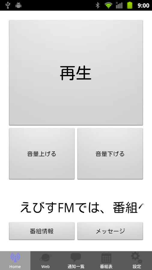 えびすFM of using FM++- screenshot