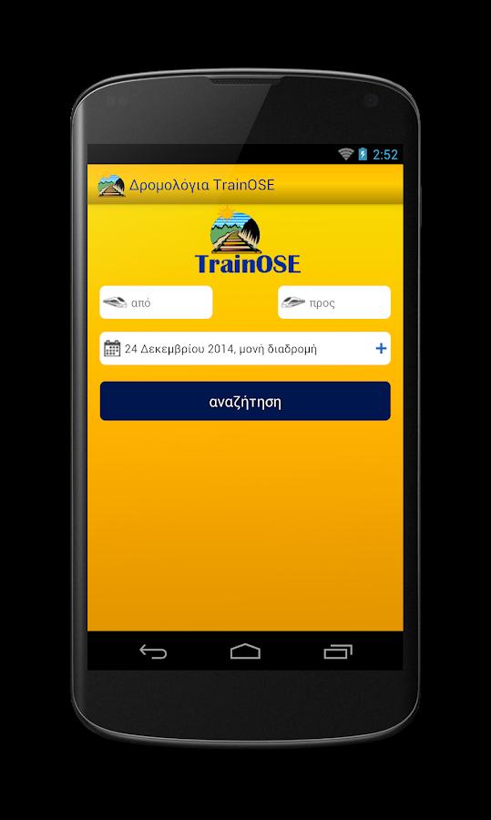 Δρομολόγια TrainOSE - στιγμιότυπο οθόνης