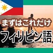まずはこれだけフィリピン語
