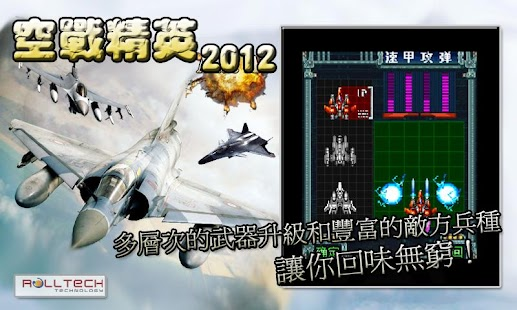 空戰精英2012 - screenshot thumbnail