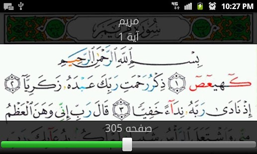 Mushaf Tajweed - Holy Quran Screenshot 9