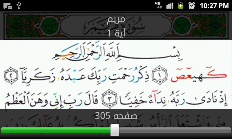 Mushaf Tajweed - Holy Quran - screenshot
