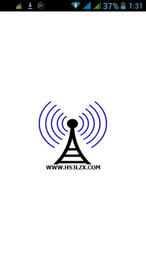 วิทยุสมัครเล่น วิทยุสื่อสาร