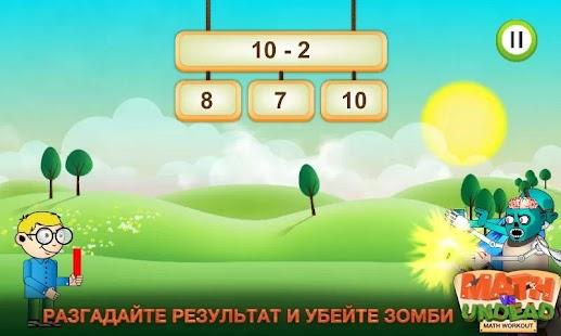Математика 1.17-free Apk игра - com.agandeev.mathgames ...