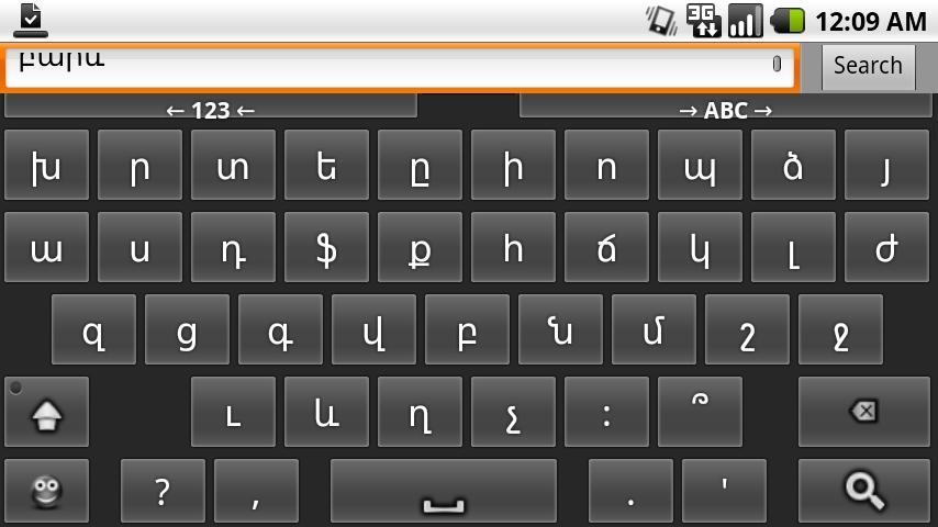 Armenian for AnySoftKeyboard- screenshot