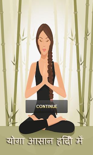 Yoga Asans in Hindi