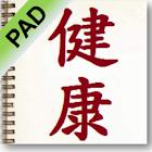 健康知識+(pad) icon