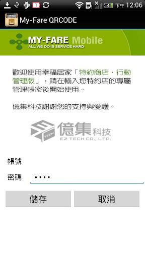 免費生活App|幸福居家‧店頭管理My-Fare Store Manager|阿達玩APP