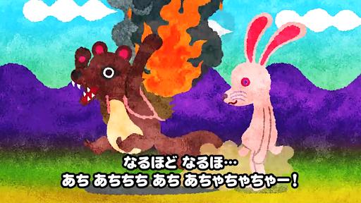 無料教育Appの【絵本】えほんであそぼ!じゃじゃじゃじゃん:子供向けアニメ|記事Game