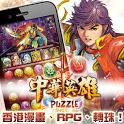 中華英雄Puzzle icon