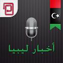 أخبار ليبيا | محلية وعالمية icon