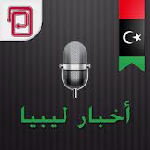 أخبار ليبيا | محلية وعالمية