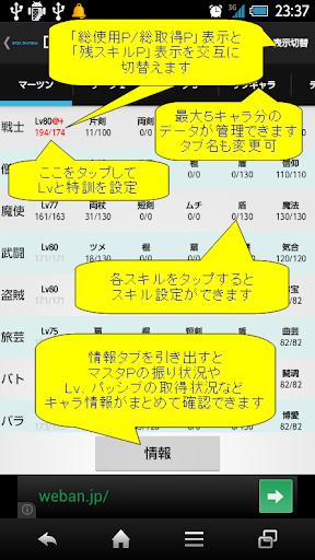 ドラクエ10用スキルシミュレータ ver.2