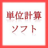 日本大学工学部単位計算ソフト