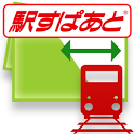 駅すぱあと 定期券 icon