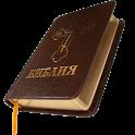 Библия. Синодальный перевод. icon