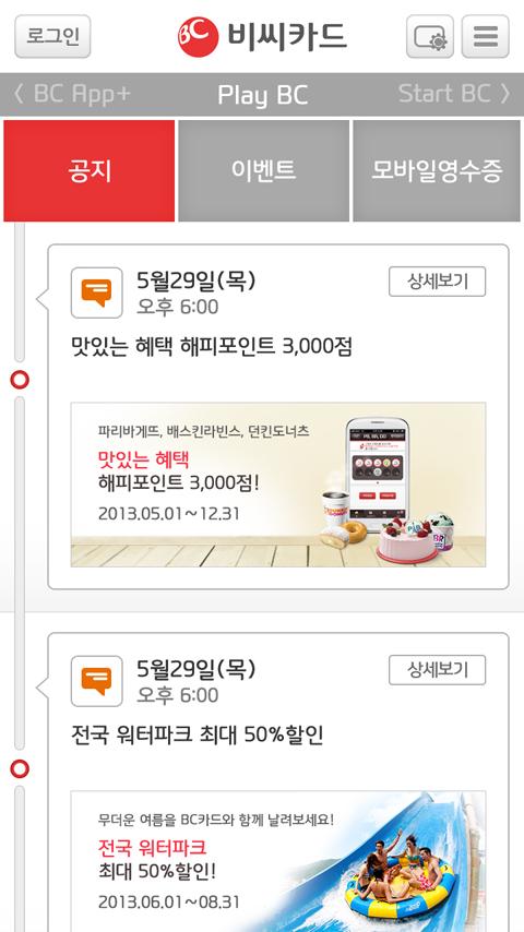 비씨카드(BC카드,BCcard) - screenshot